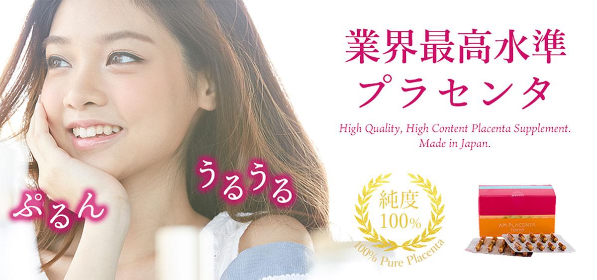 AM-Placenta-Tokyo