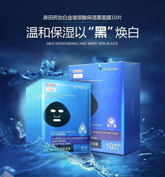 Dr. Morita Platinum Colloid & Hyaluronic Acid Moisturizing Black Facial Mask 2